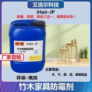 環保竹木家具防霉劑iHeir-JP艾浩爾廠家直供
