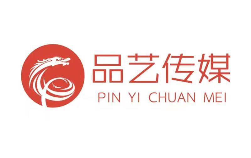 品藝文化傳媒(惠州)有限公司