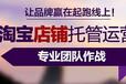 济南网店托管淘宝代运营-济南淘商网络科技有限公司