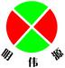 青島辦理危險廢物經營許可證條件