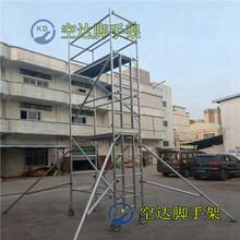 深圳福田附近租賃鋁合金腳手架,空達鋁合金門式腳手架裝修鋁架圖片