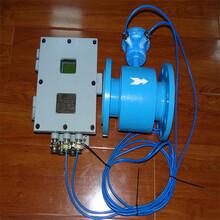 重濁度煤泥水LZD127/100G礦用電磁流量計煤礦本安型流量計圖片