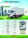 出租出售新能源廂式貨車價格優惠