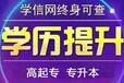 南京成人如何提升學歷?成人大專專升本怎么報名考試時間