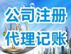 南京六合哪里有公司注冊代賬的機構工商年檢多少錢
