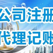 南京六合哪里有公司注冊代賬的機構工商年檢多少錢圖片