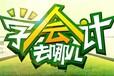 企業做賬南京六合學會計實操培訓報名