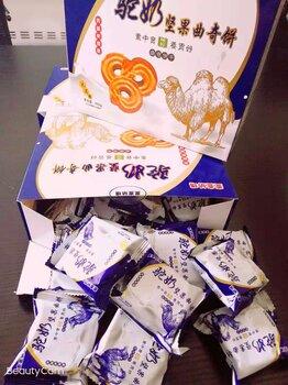 骆驼奶饼干代加工驼奶饼干贴牌批发饼干批发零售