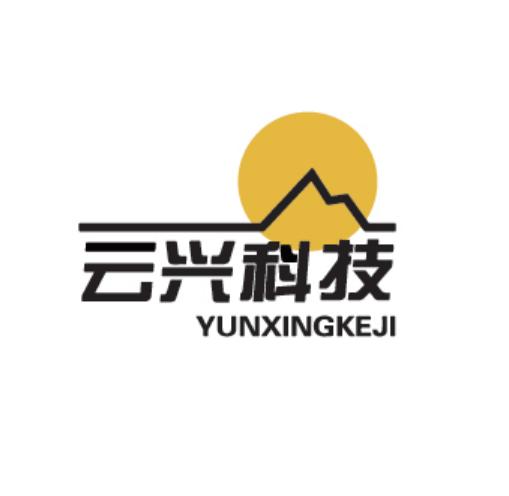 青島云興科技材料有限公司