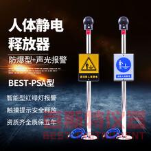 廠房人體靜電釋放器供應語音報警聲光型圖片