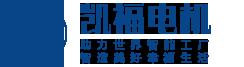 東莞市凱福機電有限公司