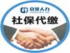 京昊人力-北京社保公積金代繳代辦五險一金代繳補繳服務