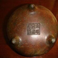 贵州贵阳的大明宣德炉去哪里做免费鉴定?图片