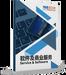 養老服務市場調研報告:2050年中國養老產業規模會達到21.95億元