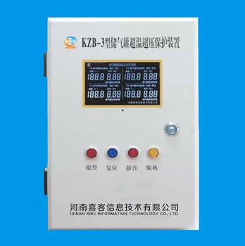 河南喜客KZB-3型儲氣罐超溫超壓保護裝置