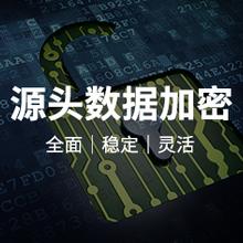文檔加密軟件圖紙加密軟件開發源碼加密文檔管理平臺圖片