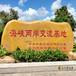 供應廣州刻字石大型景觀石圖片小區門口刻字石