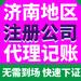 济南信立通代办注册香港腾讯分分彩椭580583霸哥代理记账