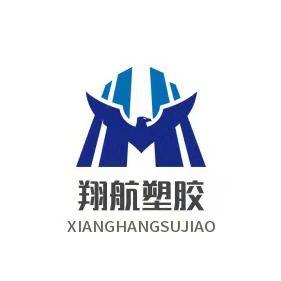 東莞市翔航塑膠科技有限公司