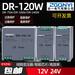DR開關電源明偉電源24V電源DR120W24V明偉電源