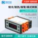 制冷化霜溫控器_保鮮柜溫控器stc-200_溫控器廠家