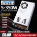 單組S-350W系列開關電源各鐘功率明偉電源工業電源