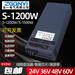 供應S-1200W大功率單組開關電源工業電源自動化設備電源