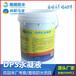 管道DPS深層滲透結晶型抗滲防腐劑新沂廠家價格便宜