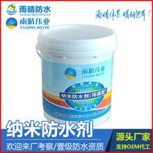 武昌污水廠DPS無機水性防水劑武漢公司電話圖片