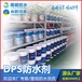 六盤水蓄水池DPS無機水性防水劑聯系方式