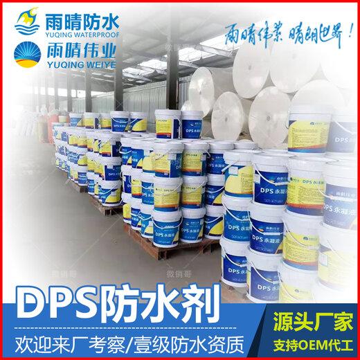 DPS永凝液防水剂漳浦施优游平台注册官方主管网站价钱