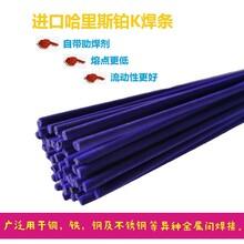 哈里斯铂K焊条BLOCKADE焊条蓝药皮焊条原装图片