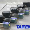 泰豐DN25通徑壓差反饋型伺服控制比例節流閥