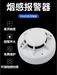 RS-YG-N01烟雾报警器