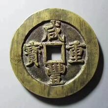 錢幣/瓷器/字畫/拍賣與鑒定圖片