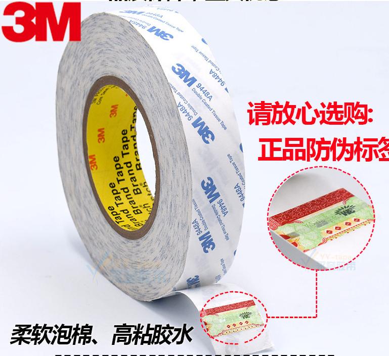 工厂生产供应3M9448A双面胶带
