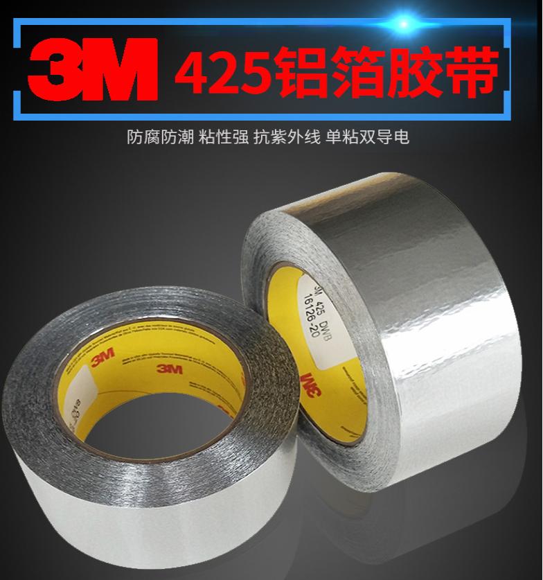 厂家大量现货供应加工3M425铝箔胶带
