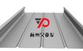 YX65-430鋁鎂錳屋面板