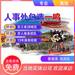 東三省人力資源服務14年