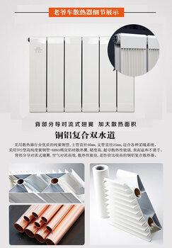 老爺車散熱器暖氣片鋼制散熱器銅鋁復合散熱器十