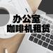 北京展會咖啡機出租北京辦公室咖啡機租賃免費投放