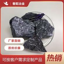 廠家批發河南金屬硅春陽冶金金屬硅價格圖片