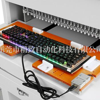 鍵盤功能檢測設備ATE