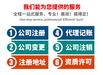武陽大道注冊公司,代理記賬,公司變更,企業一站式服務