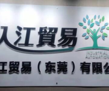入江貿易(東莞)有限公司