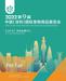 2022中國深圳國際寵物用品展