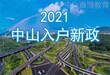 中山入戶政策選擇方式2020學歷入戶