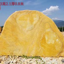 英德奇石天然黄蜡石原石大型园林刻字门牌村牌造型石头假山景观石图片