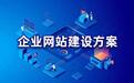 江蘇成天網絡網站建設百度愛采購360實力商家