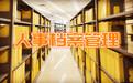 天津檔案代存存檔案代辦商家